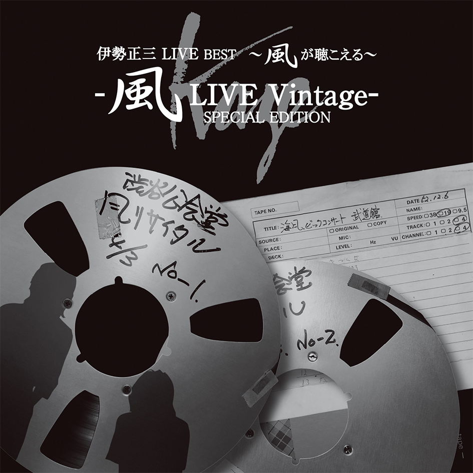 伊勢正三LIVE BEST〜風が聴こえる〜 ー風LIVE Vintageー SPECIAL EDITION