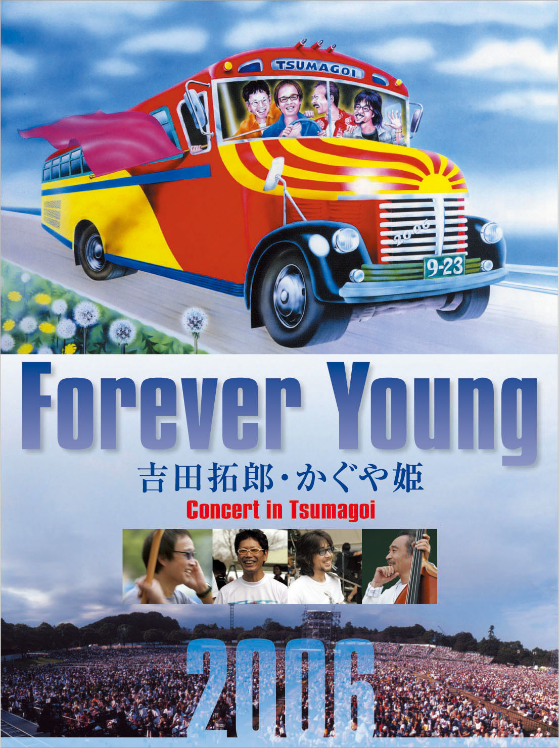 Forever Young Concert in つま恋 2006