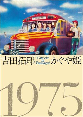 吉田拓郎・かぐや姫 コンサート イン つま恋 1975