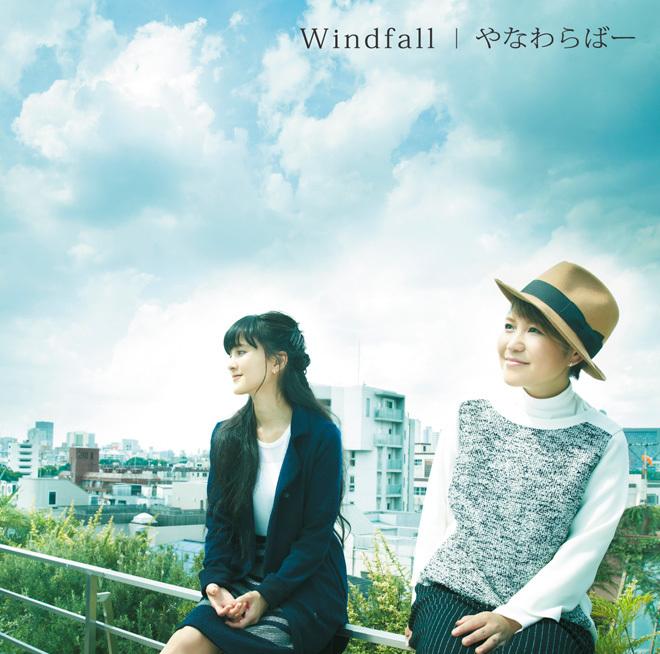 やなわらばー / Windfall