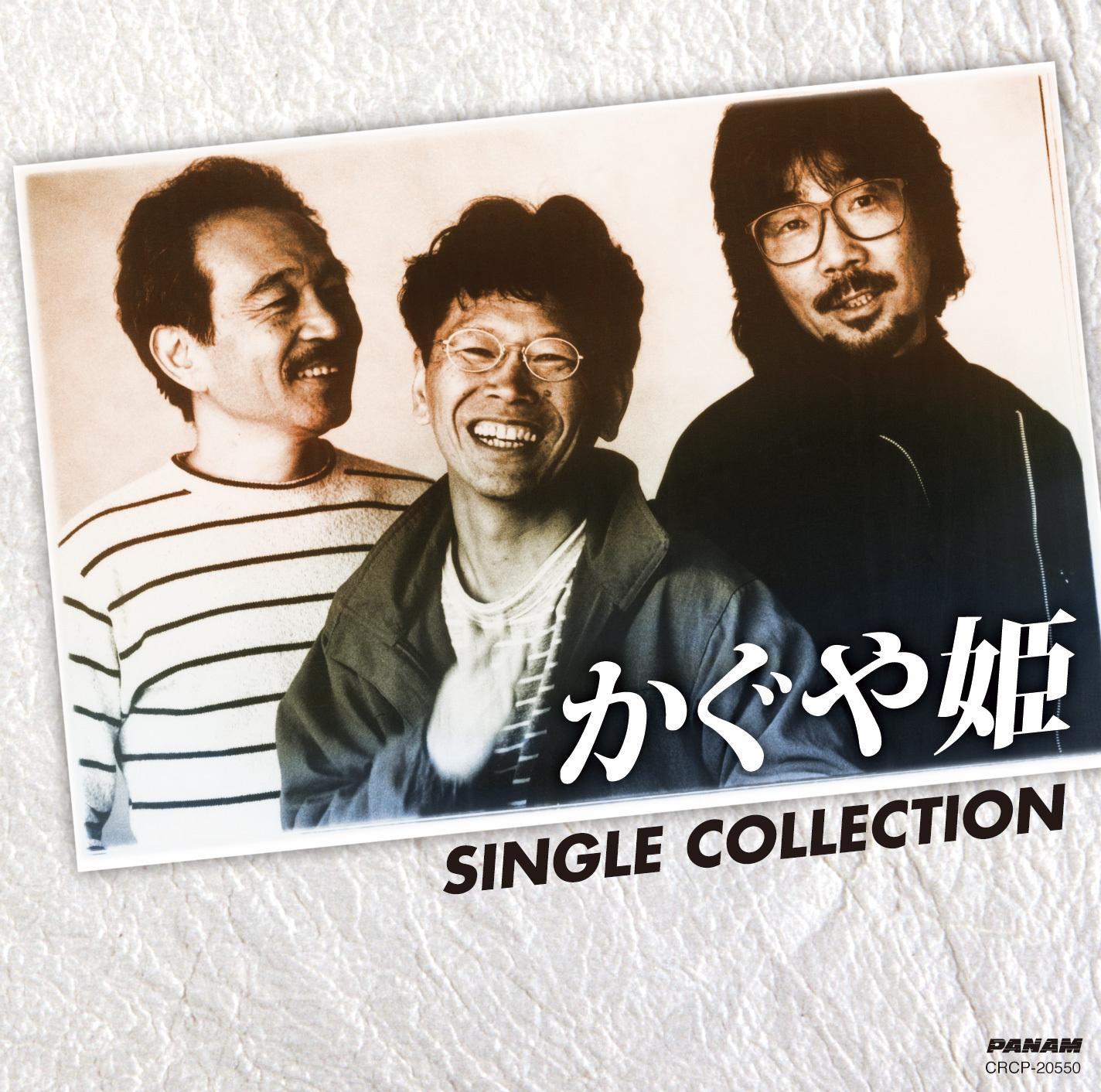 かぐや姫シングル・コレクション