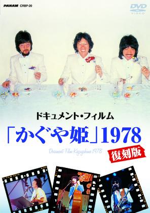 ドキュメント・フィルム「かぐや姫」1978復刻版
