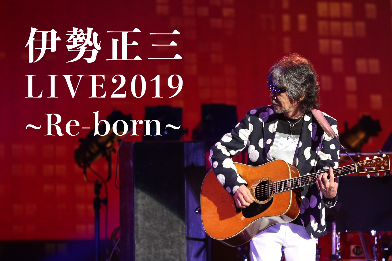 伊勢正三LIVE2019〜Re-born〜 日程一覧