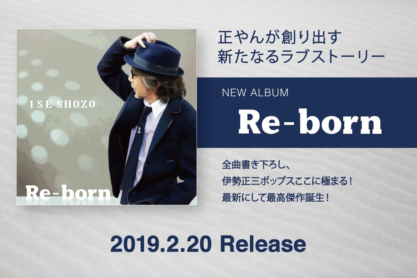 Re-born アルバム特設ページ